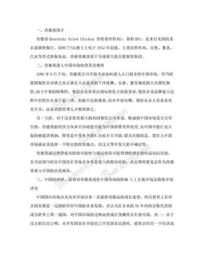 肯德基进中国背景、现状及文化理念(宇).doc