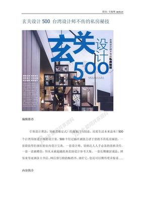 玄关设计500 台湾设计师不传的私房秘技 .docx