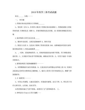 2010年药学三基考试试题.doc