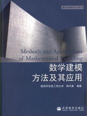 数学建模方法及其应用.pdf