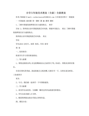 小学六年级美术教案(全新)全册教案.doc