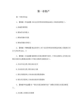 初级会计实务练习题.doc