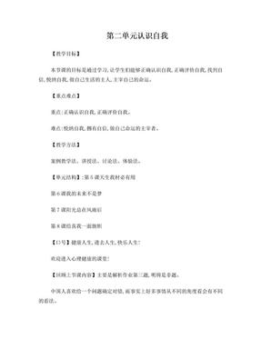 心理健康简案 (第5课).doc