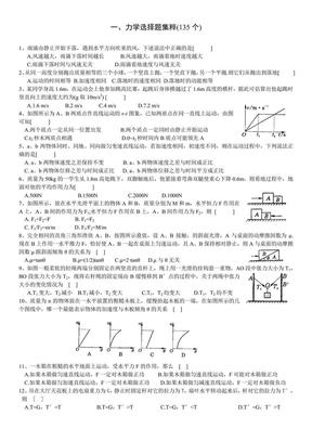 高中物理经典题库-力学选择题135个.pdf