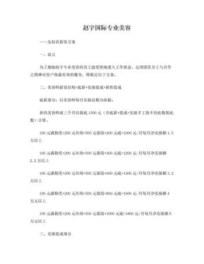 美容院新店薪资方案.doc