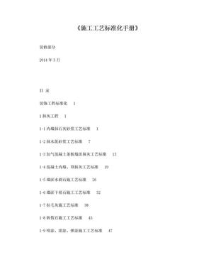 施工工艺标准化手册(装修部分).doc