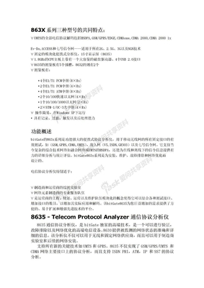 通信协议分析仪中文资料.doc