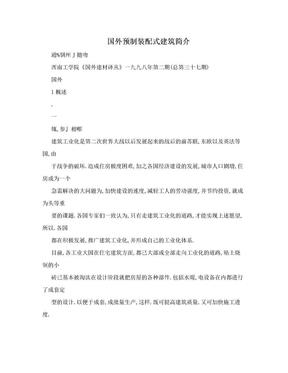 国外预制装配式建筑简介.doc