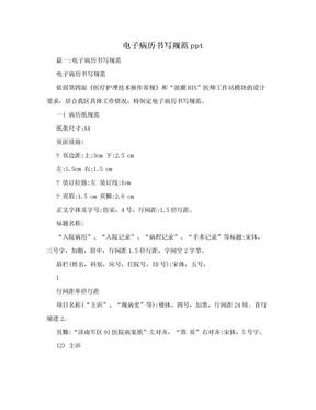 电子病历书写规范ppt.doc