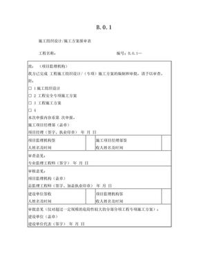 B.0.1 施工组织设计施工方案报审表