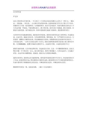 人教部编版八年级上册严文井《永久的生命》课文原文阅读.doc