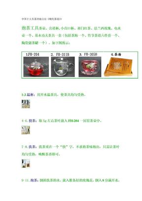 中国十大名茶冲泡方法.doc