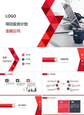 红色商务金融行业项目介绍PPT模板