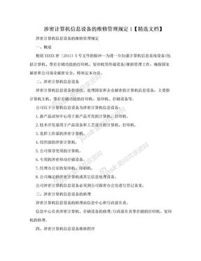 涉密计算机信息设备的维修管理规定1【精选文档】.doc