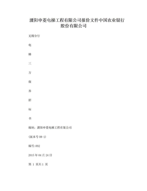 1、三方电梯保养方案模板(招标文件).doc
