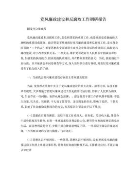 党风廉政建设和反腐败工作调研报告.doc