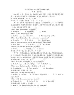 2016年高考英语(北京卷).doc