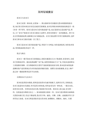 木门以及油漆专业知识.doc