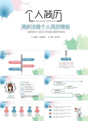 清新淡雅个人简历求职竞聘ppt.pptx