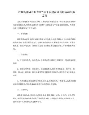 电业社区综治平安建设宣传月活动实施方案.doc