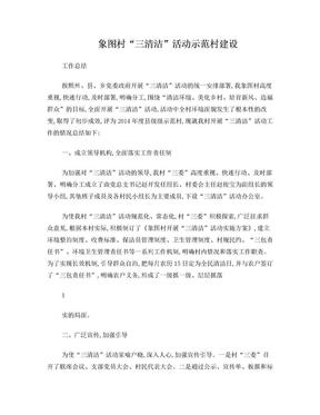 """象图村""""三清洁""""示范村建设工作总结.doc"""