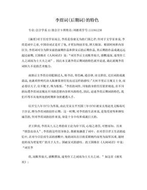 李煜词(后期词)的特色.doc