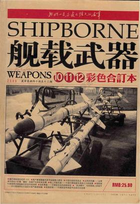 舰载武器200910-12.pdf