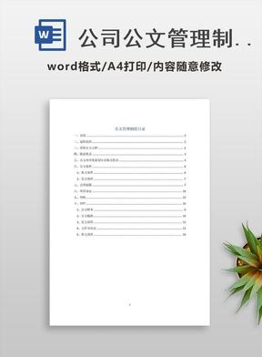 公司公文管理制度-详尽版(附表格及流程).doc