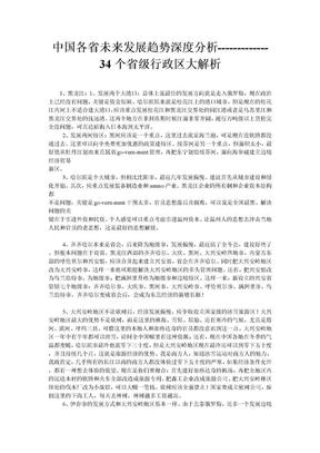 中国各省未来发展趋势深度分析[1].doc