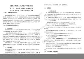 建筑工程施工技术资料编制指南.doc