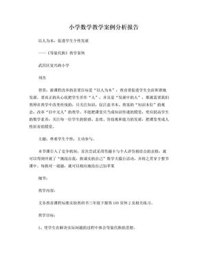 小学数学教学案例分析报告[1].doc