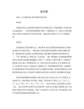中国古代选官制.doc