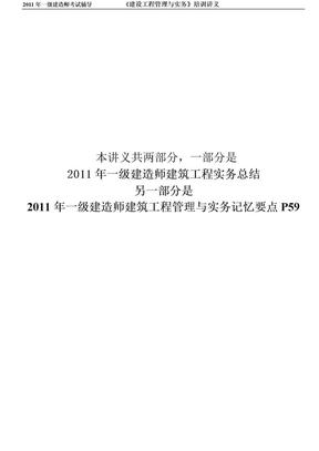 2010一级建造师建筑工程管理与实务内部讲义0718.doc