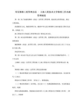 零星维修工程管理办法 - 上海工程技术大学修缮工作内部管理制度.doc