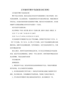 五年级科学期中考试质量分析[资料].doc
