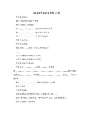 [最新]卒业论文表格-江旭.doc