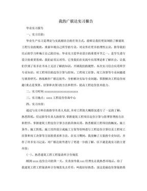 我的广联达实习报告.doc
