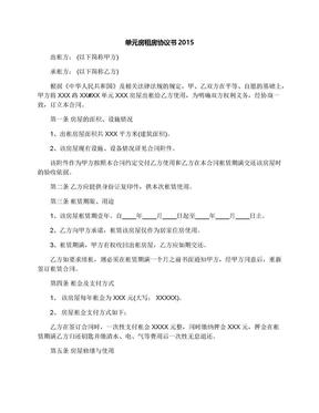 单元房租房协议书2015.docx