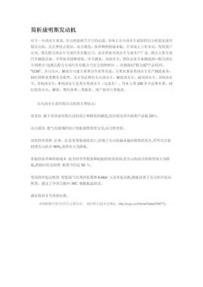 简析康明斯发动机.doc