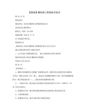 【优质】钢结构工程投标书范本.doc