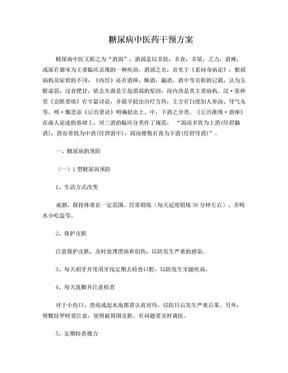 糖尿病中医干预方案.doc