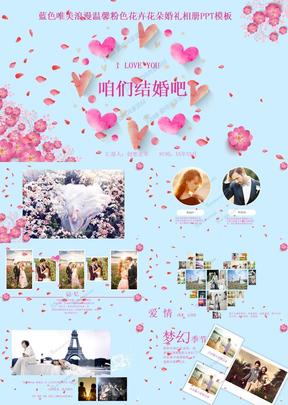 24蓝色唯美浪漫温馨粉色花卉花朵婚礼相册PPT模板