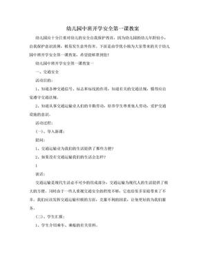 幼儿园中班开学安全第一课教案.doc