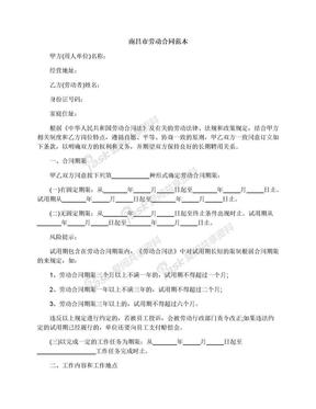 南昌市劳动合同范本.docx