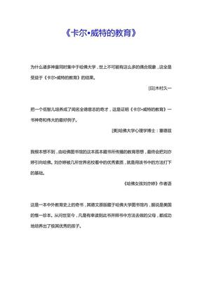 《卡尔·威特的教育》精校版.pdf