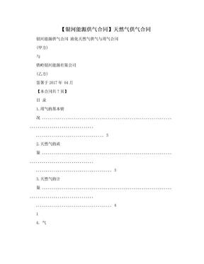 【银河能源供气合同】天然气供气合同.doc