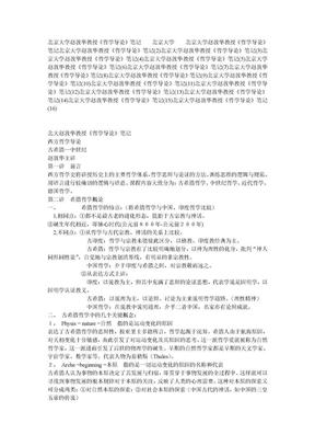 北京大学赵敦华教授《哲学导论》笔记.doc