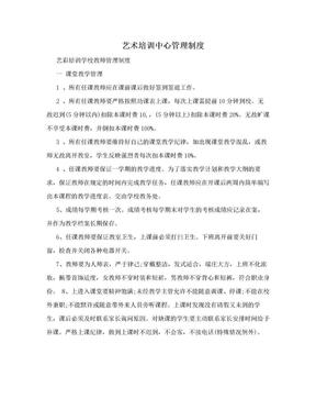 艺术培训中心管理制度.doc