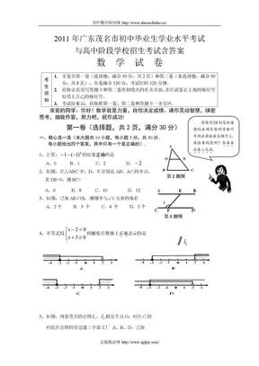 2011年广东茂名市中考数学试卷及答案.doc