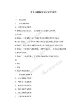 中医内科疾病辩证论治纲要.doc